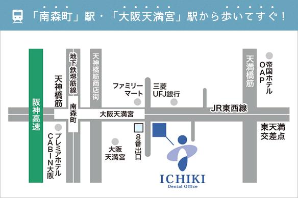 「南森町」駅・「大阪天満宮」駅から歩いてすぐ
