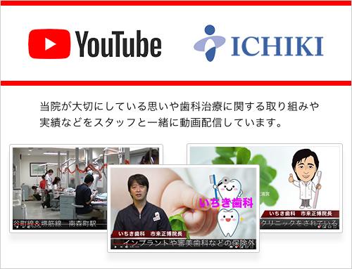 いちき歯科YouTubeチャンネル